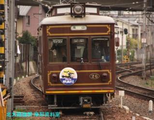 京福電鉄を新カテゴリに追加 1