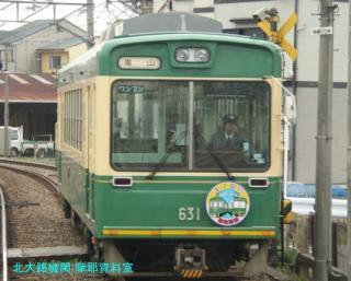 京福電鉄を新カテゴリに追加 3
