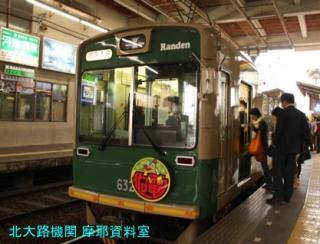 京福電鉄を新カテゴリに追加 4