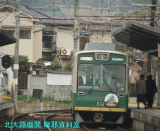 京福電鉄を新カテゴリに追加 5