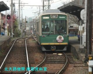 京福電鉄を新カテゴリに追加 6