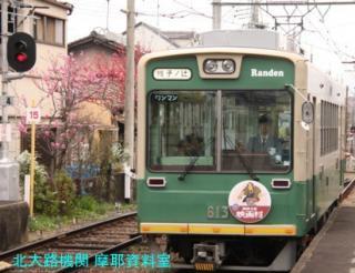 京福電鉄を新カテゴリに追加 7