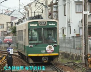 京福電鉄を新カテゴリに追加 8