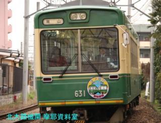 京福電鉄を新カテゴリに追加 10