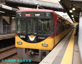 京阪8000系五連発 1