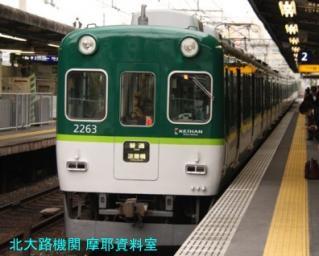 京阪8000系五連発 2