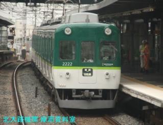 京阪8000系五連発 5