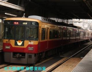 京阪8000系五連発 6