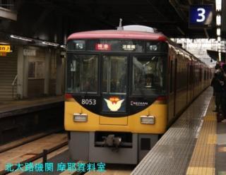 京阪8000系五連発 7