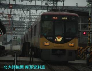 京阪8000系五連発 9