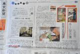 110104newspaper1_5.jpg