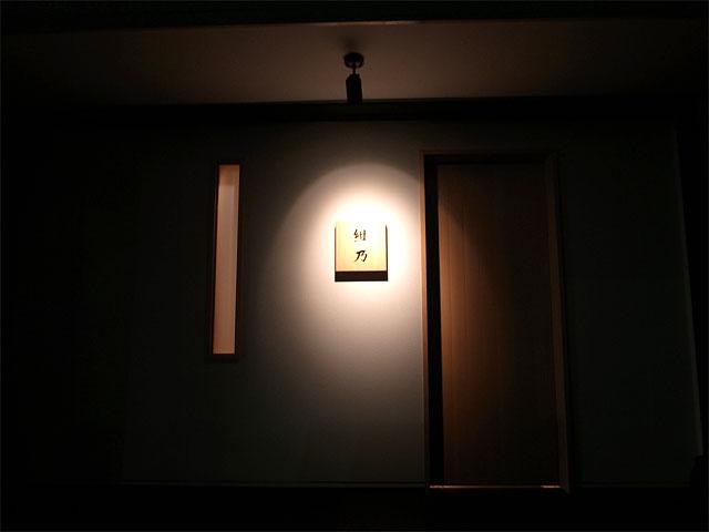 130804紺乃-外観