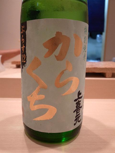 130804紺乃-上喜元からくち