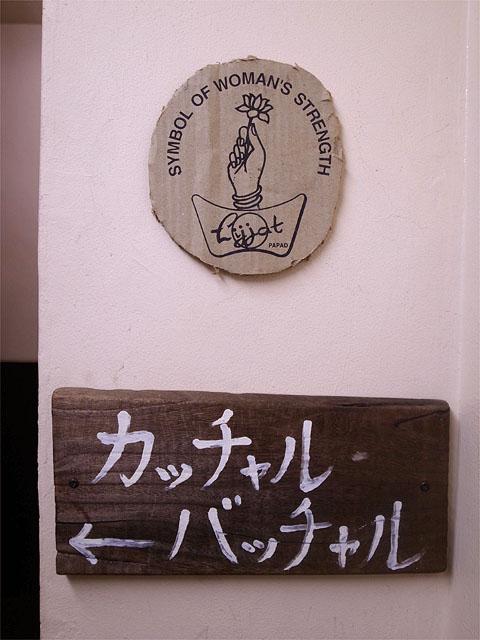 130914カッチャルバッチャル-看板