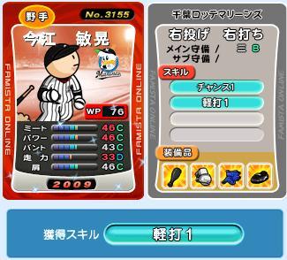 09今江2つ目スキル軽打1