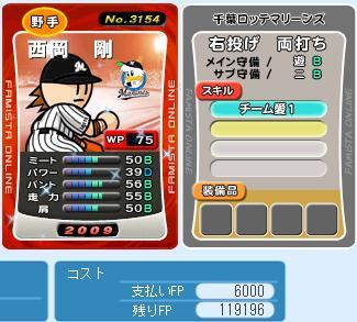 09西岡2回目スキルアップ