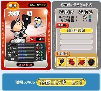 09大塚外野コンボ1