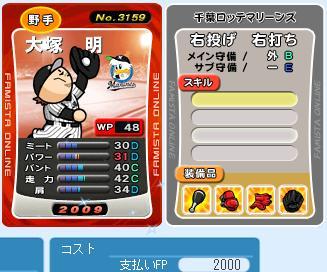 09大塚スキルリセット