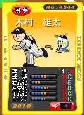 10木村リード3+反骨3発動