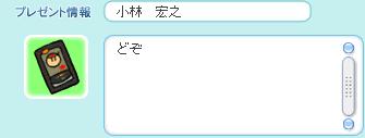 hamuさんからコバヒロSPプレ