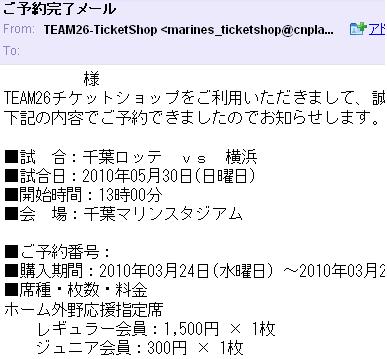 5月30日対横浜予約メール
