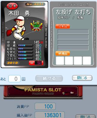 2010OB木田