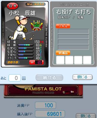 2010OB小松辰