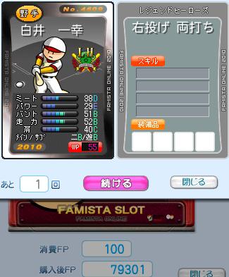 2010OB白井