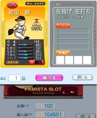2010Sh和田