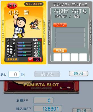 2010Bs小松