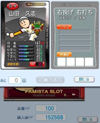 2010初びっくり
