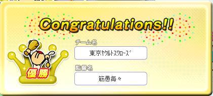 bgggk249さん優勝!
