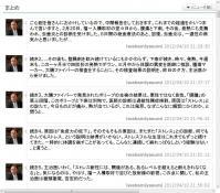 岩上安身 @iwakamiyasumi さんの体調についての中間報告 - Togetter