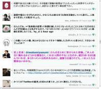 岩上安身 @iwakamiyasumi さんの体調についての中間報告 - Togetter12