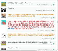 岩上安身 @iwakamiyasumi さんの体調についての中間報告 - Togetter11