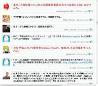 岩上安身 @iwakamiyasumi さんの体調についての中間報告 - Togetter8