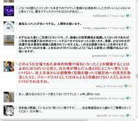 岩上安身 @iwakamiyasumi さんの体調についての中間報告 - Togetter16+