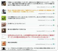 岩上安身 @iwakamiyasumi さんの体調についての中間報告 - Togetter13