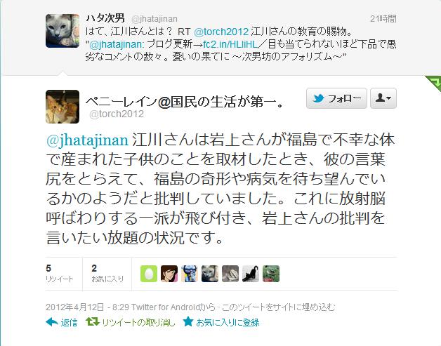 Twitter    torch2012   jhatajinan 江川さんは岩上さんが福島で不 ...