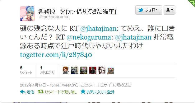 Twitter    nekoguruma  頭の残念な人に RT  jhatajinan  てめ ...