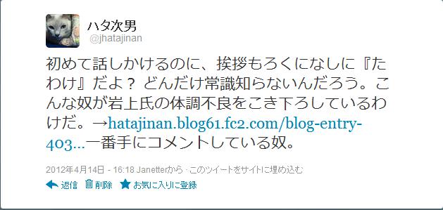 Twitter    jhatajinan  初めて話しかけるのに、挨拶もろくになしに『たわけ』だ ...