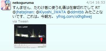 SnapCrab_NoName_2012-4-17_7-20-43_No-00.jpg