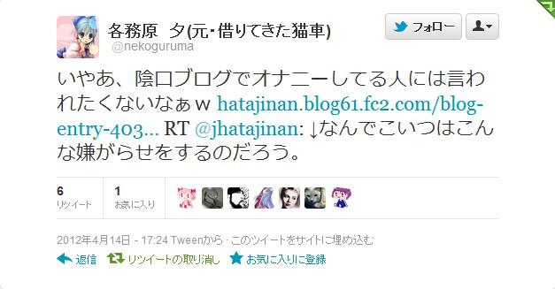 SnapCrab_NoName_2012-4-17_7-22-24_No-00.jpg