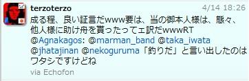 SnapCrab_NoName_2012-4-17_7-27-48_No-00.jpg