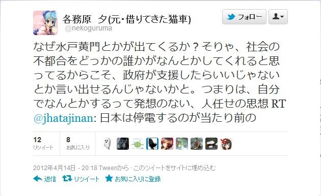 SnapCrab_NoName_2012-4-17_7-45-27_No-00.jpg