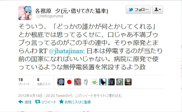 SnapCrab_NoName_2012-4-17_7-45-7_No-00.jpg