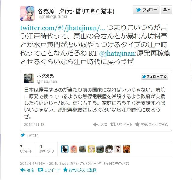 SnapCrab_NoName_2012-4-17_7-48-14_No-00.jpg