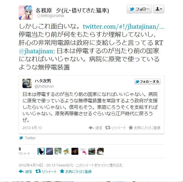 SnapCrab_NoName_2012-4-17_7-48-38_No-00.jpg