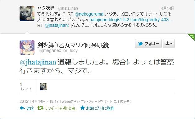 SnapCrab_NoName_2012-4-17_7-51-16_No-00.jpg