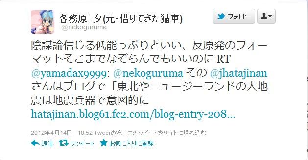 SnapCrab_NoName_2012-4-17_7-53-50_No-00.jpg